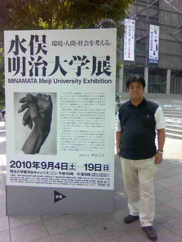 2010.9.12 水俣明治大学展に訪れる