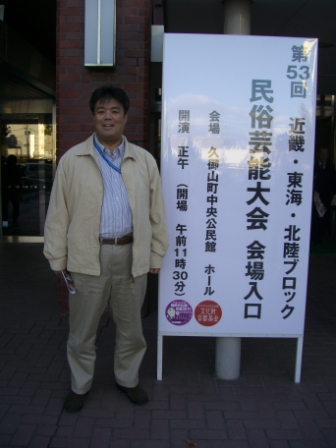 2011.11.20 京都府久御山町中央公民館にて「第53回近畿・東海・北陸ブロック民族芸能大会」へ三夜音頭継承連絡会と東盆踊り保存会の皆さんとで視察に訪れました
