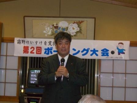 2011.11.12 第2回ボーリング大会にて御礼のご挨拶を行う南野市議