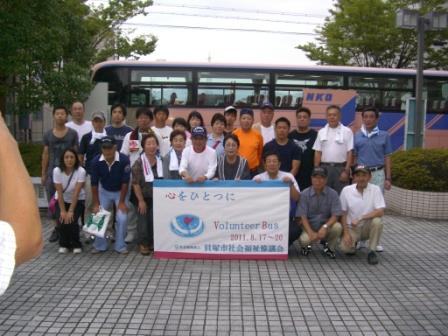 2011.8.17 宮城県南三陸町へ貝塚市社協ボランティアの一員としてとして向かいました。出発式の様子です。