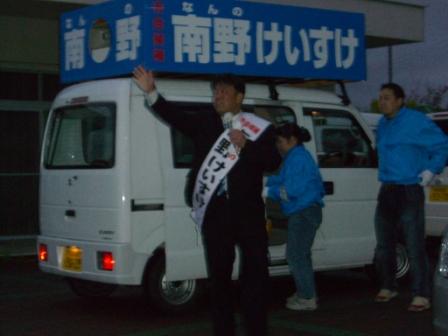 2011.4.21 選挙戦最終日、街頭にて訴える南野市議