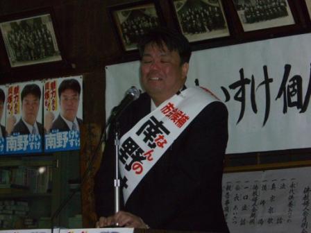 2011.4.20 個人演説会にて、訴える南野市議