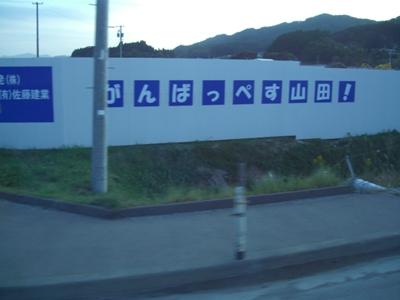 2012.10.22  山田町の作業場のフェンスに「がんばっぺす山田!」の文字が 岩手県山田町