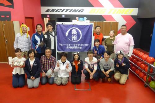 2018.3.31 リレーフォーライフ泉州実行委員会主催のチャリティボウリング大会へ参加