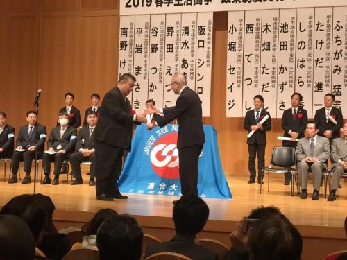 2019.2.1 連合大阪南決起集会にて激を受け取る南野市議