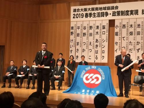 2019.2.1 連合大阪大阪南決起集会にて決意を述べる南野市議