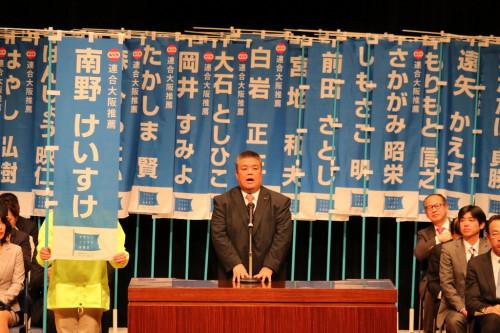 2019.2.8 連合大阪総決起集会にて決意を述べる南野市議