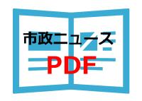 貝塚市議会議員南野敬介市政ニュース