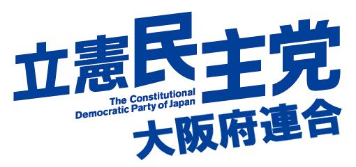立憲民主党大阪府連合