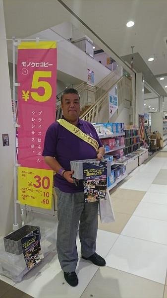 イオン貝塚店にて幸せの黄色いレシートキャンペーンに参加 2019.7.11.2