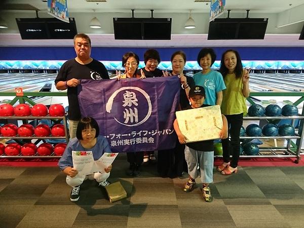 リレーフォーライフチャリティボウリング大会 2017.7.21