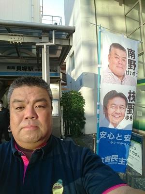 2019.9.26 南海貝塚駅西口南側で朝のご挨拶