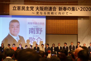 2020.1.12 立憲民主党大阪府連合会新春のつどい