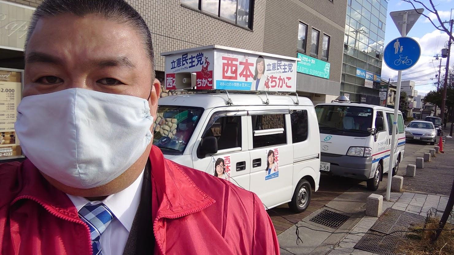 2021.1.19 茨木市議会議員選挙(稲葉・西本両候補)の応援に