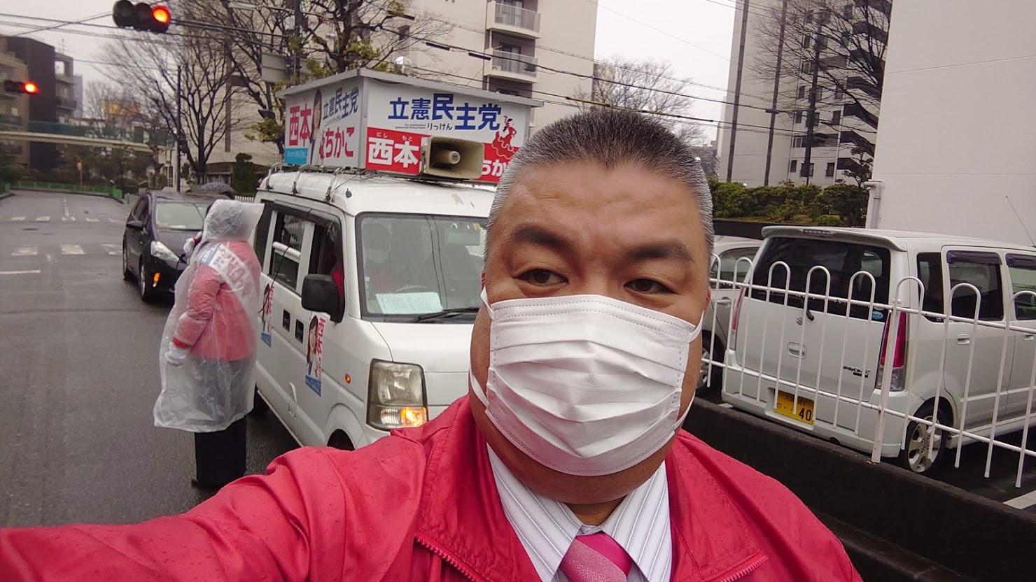 2021.1.22 茨木市議会議員選挙の応援へ(西本候補)