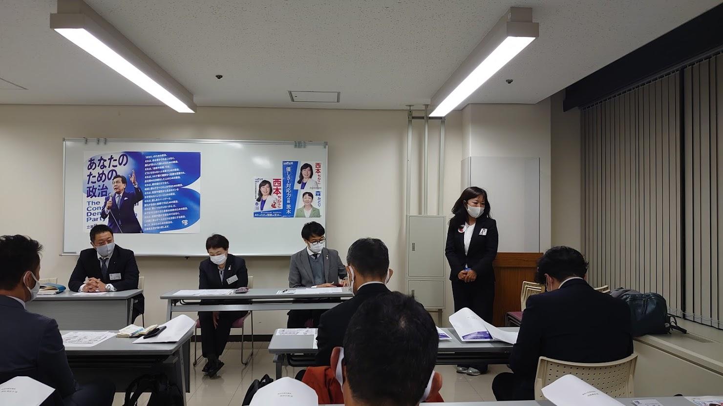 2020.11.26 立憲民主党大阪 自治体議員団会議へ参加
