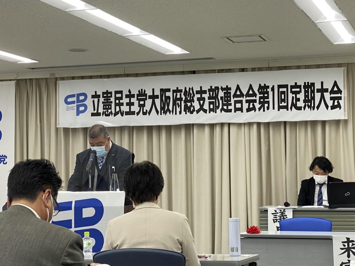 2021.3.21 立憲大阪府連定期大会で決算・予算報告を行う